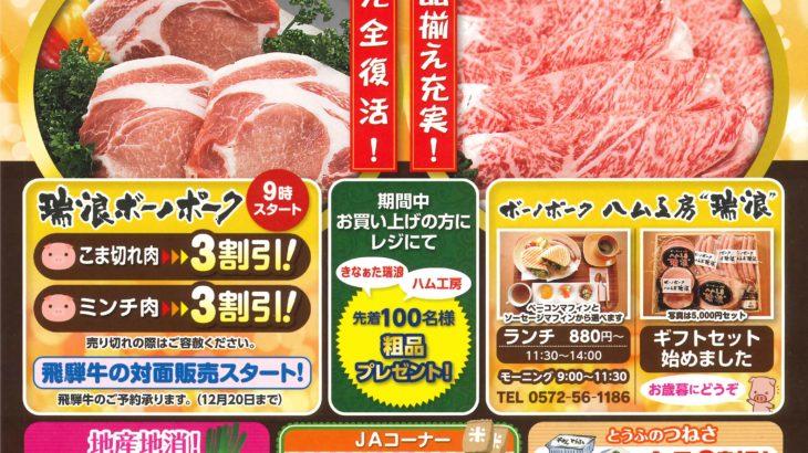 肉工房オープンします