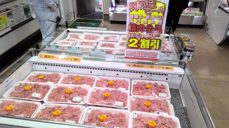 本日肉の日