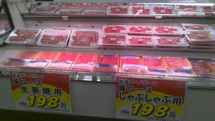 豚ロースが安い!!