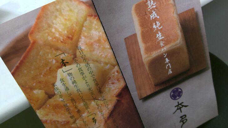 9月25日(土)29日(水)パン販売